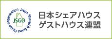 日本シェアハウスゲストハウス連盟