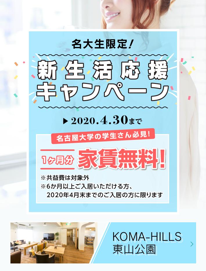KOMA-HILLS 東山公園