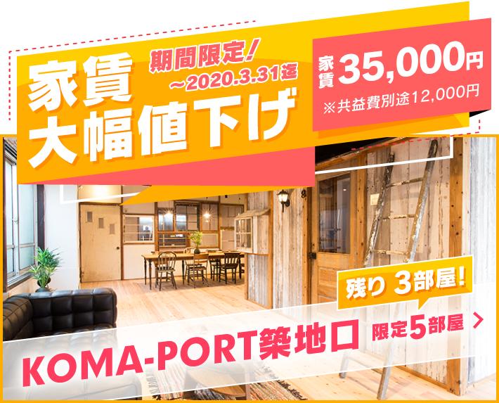 KOMA-PORT 築地口