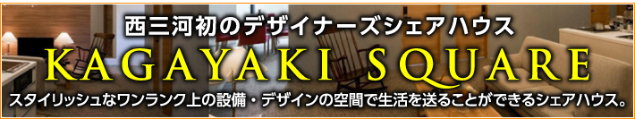 西三河初のデザイナーズシェアハウス KAGAYAKI SQUARE
