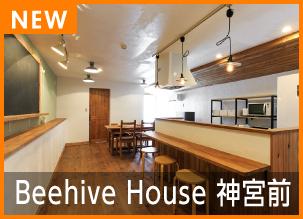 Beehive House 神宮前