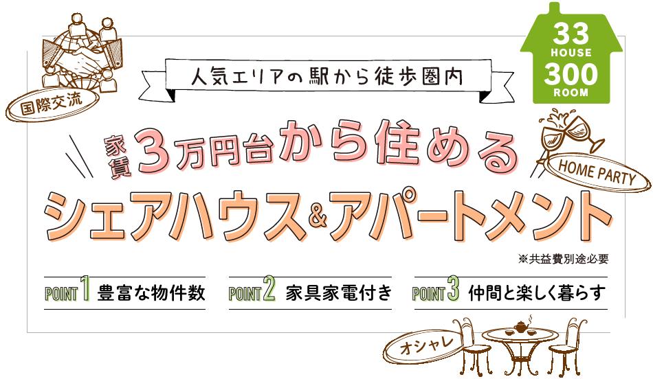 家賃3万円台から住めるシェアハウス&アパートメント